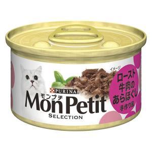 モンプチ セレクション ロースト牛肉あらほぐし...の関連商品4