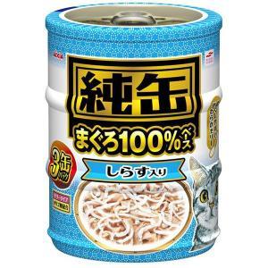 純缶ミニ3P しらす入り 65g×3缶 猫缶 ...の関連商品3