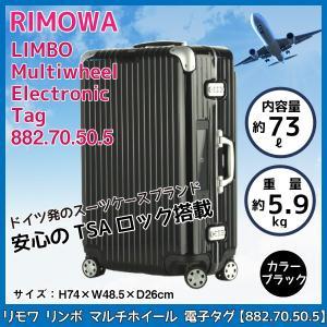 お買い得 リモワ RIMOWA リンボ 73L ブラック E-Tag LIMBO ELECTRONIC TAG マルチホイール スーツケース 882.70.50.5|petslove