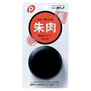 ポケット 朱肉 04−045|petslove