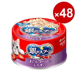使いやすいミニ缶 48缶入り 1ケース 食いつき抜群 銀のスプーン 缶まぐろ・かつおにしらす入り70g|petslove