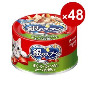 使いやすいミニ缶 48缶入り 1ケース 食いつき抜群 銀のスプーン 缶まぐろ・かつおにかつお節入り70g|petslove