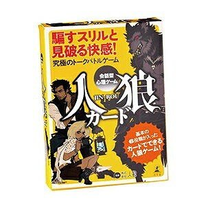 幻冬舎 会話型心理ゲーム 人狼カード