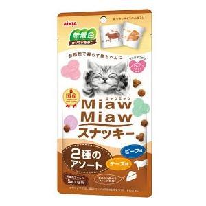 MiawMiawスナッキー 2種のアソート ビーフ味・チーズ味30g(5g×6袋入り)|petslove