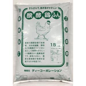 醗酵鶏ふん 15kg 園芸 鶏糞 大容量 ガーデニング 肥料 堆肥 用土 発酵鶏糞 petslove