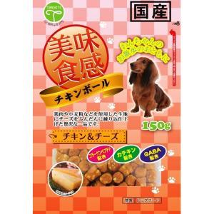 美味食感 チキンボール チキン&チーズ 150g|petslove