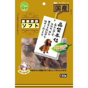 新鮮砂肝 ソフト 130g|petslove
