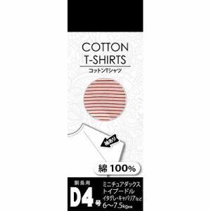 Tシャツ ボーダーオレンジ    D4号|petslove
