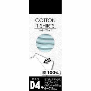 Tシャツ ボーダーサックス    D4号|petslove