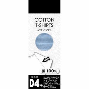 Tシャツ ボーダーブルー      D4号|petslove