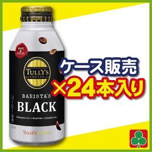伊藤園 TULLY'S COFFEE(タリーズコーヒー) BARISTA'S BLACK(バリスタズ...