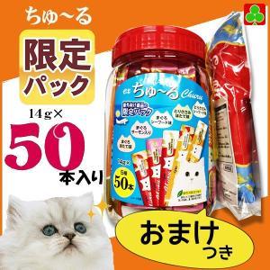 ちゅーる 特価 猫おやつ チュール お買い得 CIAO ex ちゅーる 海鮮 バラエティ 14g×50本 猫 おやつ おまけつき 限定品 ウェットフード|petslove