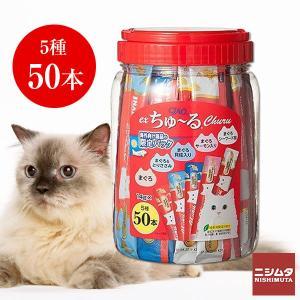 チャオ (CIAO) 猫用おやつ ex ちゅーる まぐろバラエティ 50本