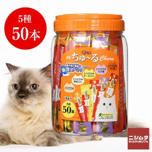 チャオ (CIAO) 猫用おやつ ex ちゅーる ささみバラエティ 50本