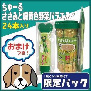 ちゅーる 犬おやつ 犬にもチュール いなばちゅーる ささみと緑黄色野菜 バラエティ 24本 海外パッケージ おまけつき |petslove