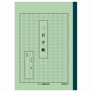 極東 二百字帳 A5|petslove