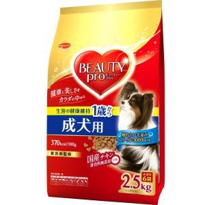 ビューティープロ ドッグ 成犬用 1歳から 小分け6袋入(2.5kg)