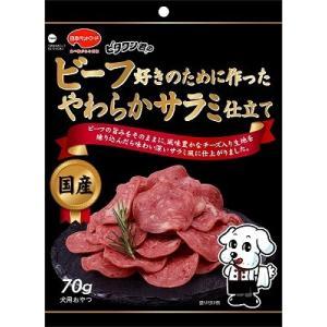 ビタワン君のビーフ好きサラミ 70g|petslove