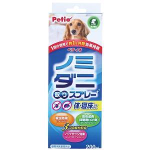NEW ノミ・ダニ取りスプレー 犬用 200ml petslove