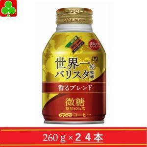 1ケース 24本 入り ダイドー ダイドーブレンド 微糖 世...