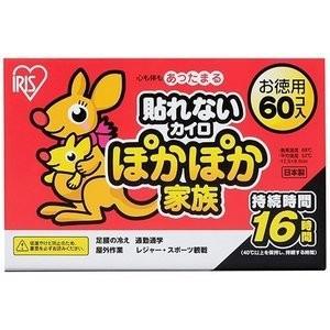 アイリスオーヤマ ぽかぽか家族 貼れないカイロ レギュラー ( 60コ入 )