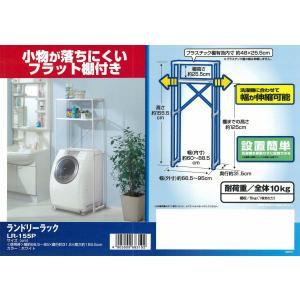 ◆洗濯機の上部空間を有効活用できるランドリーラックです。棚はプラスチック製のフラット棚で小物が落ちに...