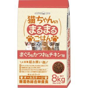お買い得 キャットフード 多頭飼い 猫のごはん 大容量!おすすめ!多頭飼いに最適!!猫ちゃんのまるまるごはんまぐろ&かつお&チキン味 8kg|petslove
