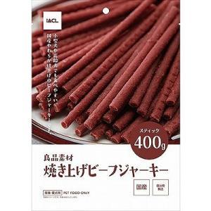 イトウアンドカンパニー 良品素材 焼き上げビーフジャーキー スティック 400g |petslove