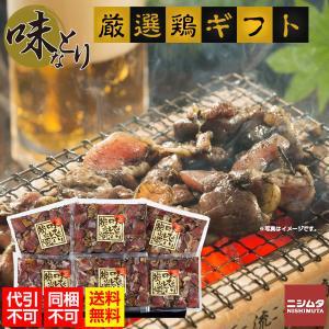 送料無料 お歳暮 お中元 大切な方に ギフト 国産 味付け鶏肉 味なとりレア炭火焼 NA-206|petslove