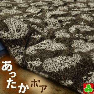 【ポイント最大7倍】 ふわふわ ペイズリー柄 ボア布団 ブラウン 約150×210cm 柔らかいおふとん 寝具 冬物 足まですっぽり|petslove