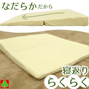 らくらく枕 安眠 安心 枕 2つ折り 寝返り枕 リラックス枕 なだらか枕 約80×90cm ウレタンフォーム|petslove