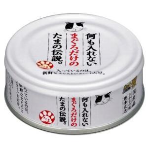 国産 三洋食品 何も入れないまぐろだけの たまの伝説 70g 1ケース 24缶入り|petslove