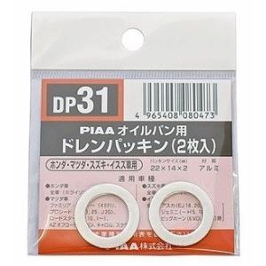 PIAA オイルパン用 ドレンパッキン DP31