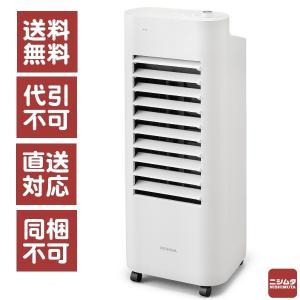 同梱・代引不可 送料無料 アイリスオーヤマ 冷風扇 CTF-01D-Wホワイトの画像