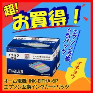 互換 エプソン 汎用 インク イチョウ 6P  オーム INK-EITHA-6P |petslove