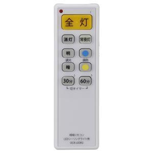 OHM 9社対応 LEDシーリング照明汎用リモコン OCR−LEDR2