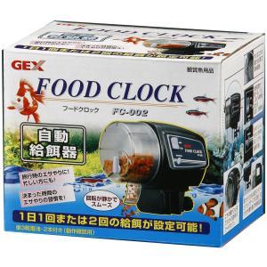 フードクロック FC-002 餌やりタイマー 金魚タイマー 熱帯魚タイマー|petslove