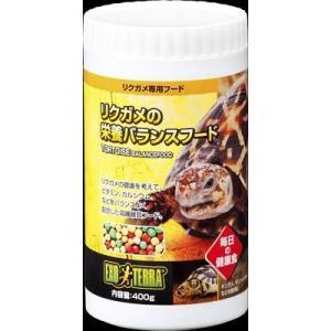 ビタミン、カルシウム、繊維質などをバランス良く配合したリクガメの毎日の健康食