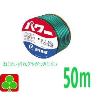 パワーホース 15X20mm 50m巻|petslove
