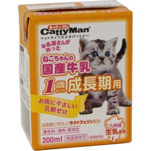 ドギーマン ねこちゃんの国産牛乳 1歳までの成長期用 200ml|petslove