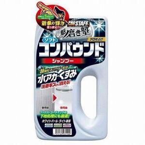プロスタッフ 魁磨き塾 ソフトコンパウンドシャンプー ホワイトパール・ライト車用 750mL