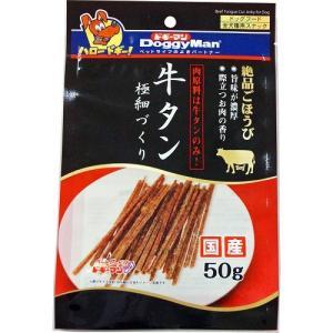 ドギーマン 牛タン極細づくり 50g|petslove