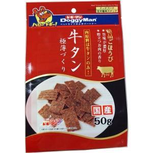 ドギーマン 牛タン極薄づくり 50g|petslove