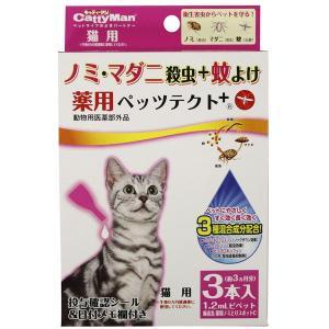 薬用ペッツテクト+ 猫用 3本入