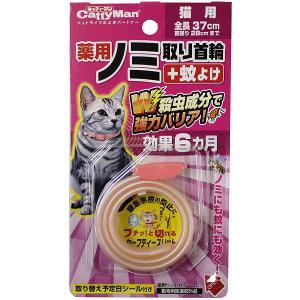 猫用 ノミ取り首輪+蚊よけ ノミ取り&蚊除け 防虫 虫忌避 ペット用虫よけ 首回り28cmまで ドギーマン
