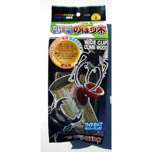 【昆虫ゼリー広口タイプ】フジコンC115ワイドカップゼリー用のぼり木|petslove