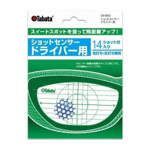 タバタ(Tabata) ショットセンサードライバー用 GV0332 petslove