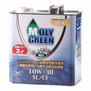 モリグリーン(Moly Green)  ガソリン・ディーゼルエンジンオイル ホワイトミニ 10W-30 SL/CF 3L|petslove