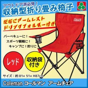 コールマン チェア Coleman 収束型チェア コールマン 折り畳み椅子 スポーツ観戦 キャンプ ...