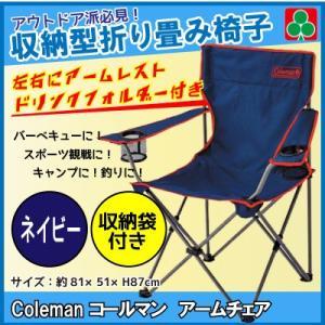 コールマン チェア Coleman 収束型チェア コールマン 折り畳み椅子 コールマン スポーツ観戦...